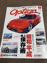 仕事の合間に…Option☆4月号!!