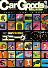 Car Goods Magazine 4月号「選抜特殊技能展ユニーク100」に掲載されました!!