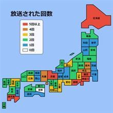 次回放送で『ブラタモリ』が47都道府県制覇ですね。