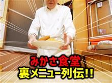 みかさ食堂裏メニュー列伝!!