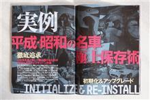 02/28 平成・昭和の名車極上保存術 ━━━━━(゚∀゚)━━━━━━!!!!!!!
