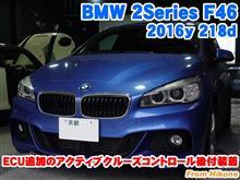 BMW 2シリーズ(F46) ECU追加のアクティブクルーズコントロール後付装着