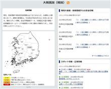 韓国:「3.1独立運動100周年」に際するデモ等に関する注意喚起   #外務省 #韓国 #スポット情報 #注意喚起