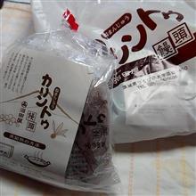 饅頭 沼田 屋 かりんとう かりんとう饅頭の賞味期限について。賞味期限切れはいつまで食べれる?