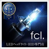 fcl.純正用HIDとLED ...
