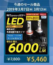 今週の無差別セール品は…?6000lm LEDバルブ、アウトバック用カーボン商品他