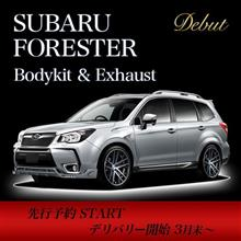 FORESTER(SJ)【先行予約】Start♪♪ *デリバリーは4月~