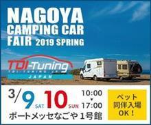 名古屋キャンピングカーフェア2019に本日、明日出展させて頂いております!