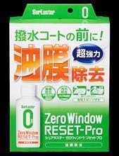 [発売前に試せちゃう!?春の新製品モニターキャンペーン]『ゼロウィンドウ リセットプロ』を100名にプレゼント!