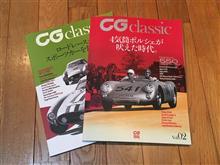 『CG classic』Vol.02 、好評発売中!