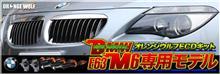 オレンジウルフ ECDキット BMW E63 M6 完成しました!