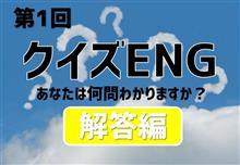 【解答編】第1回ENGクイズ