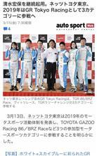 ヤフーニュースauto sports eeb