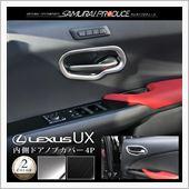 レクサスUXのインナーハンドル