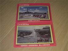 兵庫県下消防カード