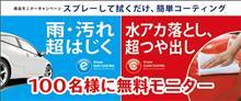 みんカラ:モニターキャンペーン【CCウォーター新シリーズ】