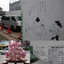 長谷川町子記念館の新築工事
