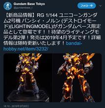 RG発光バンシィ・ノルン、ガンダムベース東京限定で4月発売!
