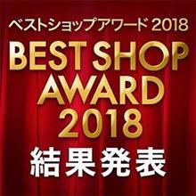 【オートウェイ!Wowma!店】 車・バイクカテゴリ大賞受賞!