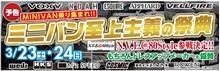 3月23日・24日はカルバン長岡店『ミニバン祭り』に参加いたします!