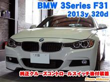 BMW 3シリーズ(F31) 純正クルーズコントロールスイッチ後付装着