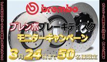 みんカラ:週末モニターキャンペーン【ブレンボ製ブレーキディスク】当たって欲しいから 〜…の   憎っくきカーミット …の巻    平成31年3月22日