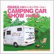 3月23日~24日は大阪キャンピングカーショーへ(^^)