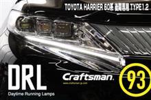 トヨタ ハリアー(#U60系)後期専用 DRL KIT