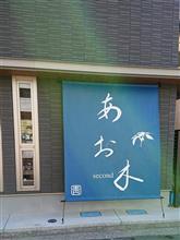 中華蕎麦あお木×らーめん家有坂コラボイベント
