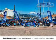 impactblue 静岡ツーリング&みんカラスタッフ潜入オフ
