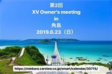 今年も『XV Owner's meeting in 角島』開催するよ❗️