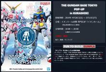 GBTポップアップイベント第12弾、4月26日よりイオンモール倉敷で開催!