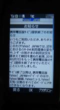 """""""ガラケー"""" の受難は続く・・・"""
