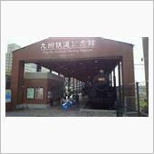 九州鉄道記念館@門司港駅