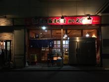 2019年 丼12 濃厚豚骨味噌 麺や 光圀 ★★★★☆