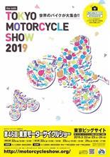 Thanks‼東京モーターサイクルショー2019!