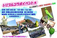 FJ CRAFT×REIZ TRADING×和楽トリプルコラボイベント★