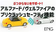 【30系アルファード・ヴェルファイア】ぶつからないをサポートするプリクラッシュセーフティ機能 | 自動ブレーキ機能で安心