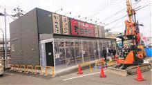 ラーメン食べ歩き第204弾~♪ 町田商店の家系ラーメン!!