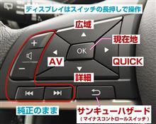 アドバンスドドライブアシストディスプレイのスイッチでナビ操作
