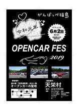 5/31更新【拡散】OPENCAR FES 2019(令和元年)