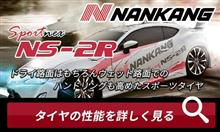 あのスポーツタイヤ NANKANG NS-2Rをご紹介! by AUTOWAY