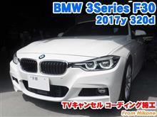 BMW 3シリーズ(F30) TVキャンセルコーディング施工