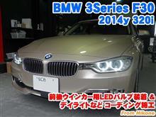 BMW 3シリーズ(F30) 前後ウインカー用LEDバルブ装着とコーディング施工