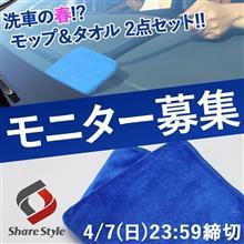 【シェアスタイル】🎁洗車の春🌸大人気洗車グッズ2点プレゼント🎁【モニター募集】
