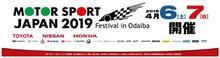 モータースポーツジャパン 2019 フェスティバル イン お台場でお待ちしています!