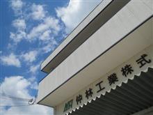 「GQ JAPAN」さまに、仲林工業ボディカバーの取材レポートをいただきました
