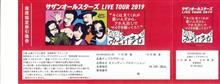 """広島行き(サザンオールスターズ LIVE TOUR 2019「""""キミは見てくれが悪いんだから、アホ丸出しでマイクを握ってろ!!""""だと!? ふざけるな!!」)"""