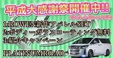 平成大感謝祭開催決定!!~4/27まで コンプリートカー販売