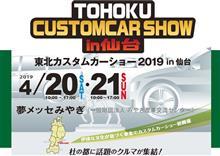 東北カスタムカーショー2019 ROWENGirlも参加!!